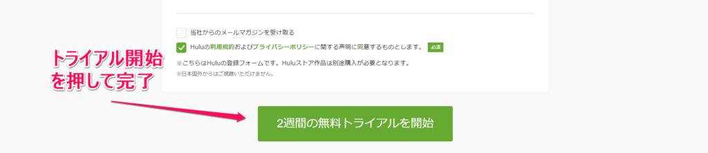 Hulu登録手順④