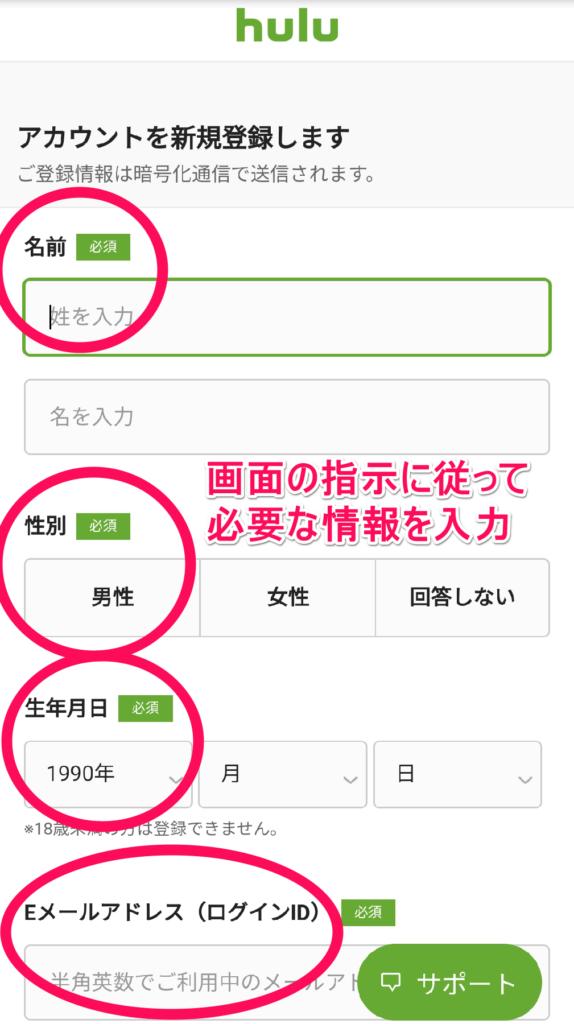Hulu登録手順②
