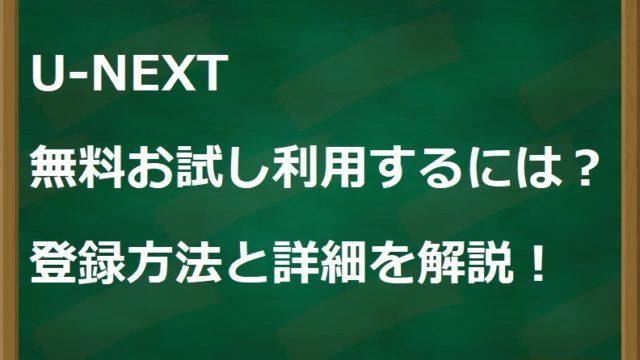 U‐NEXT登録方法と詳細