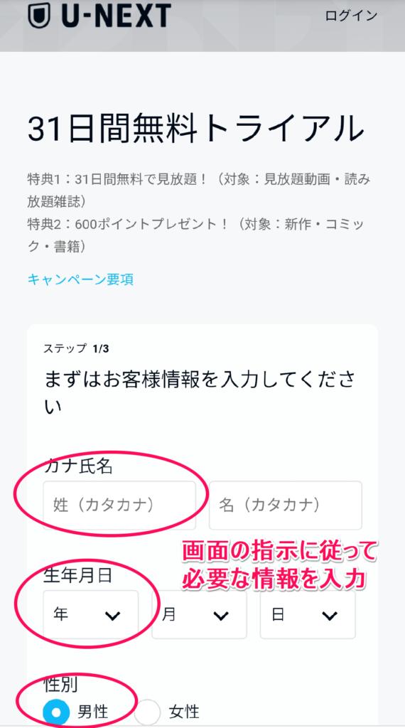 U-NEXTtouroku2