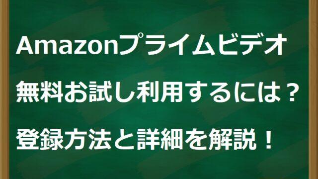 Amazon無料お試し 詳細と登録方法