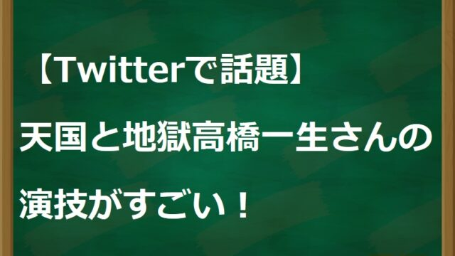 天国と地獄 高橋一生さんの演技がすごい!