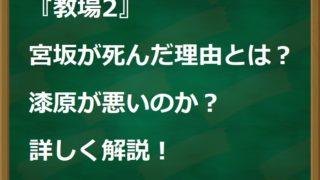 『教場2』宮坂が死んだ理由とは?漆原が悪いのか?詳しく解説
