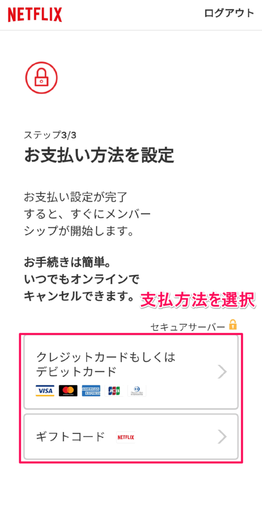 netflix登録手順⑤