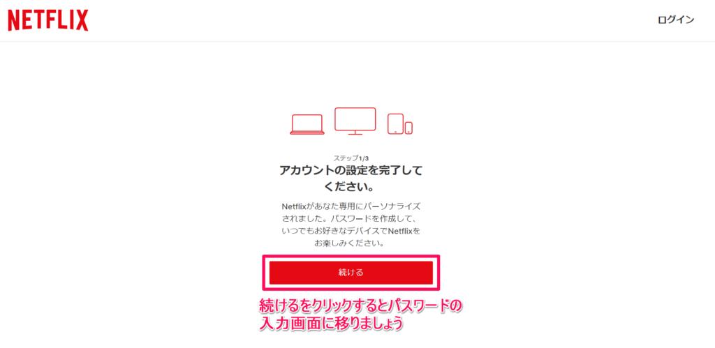 netflix登録手順②