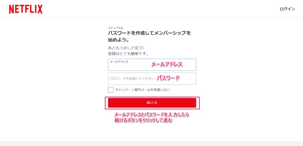 netflix登録手順③