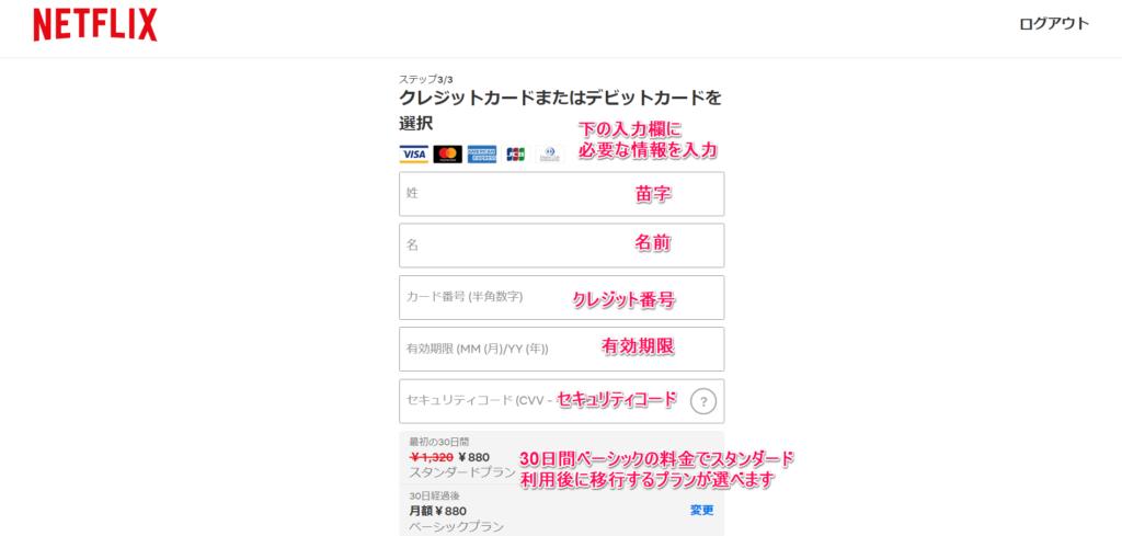 netflix登録手順⑥ クレジットの場合