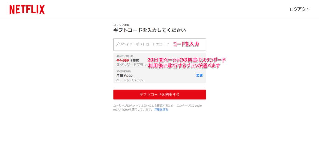 netflix登録手順⑥ ギフトコードの場合